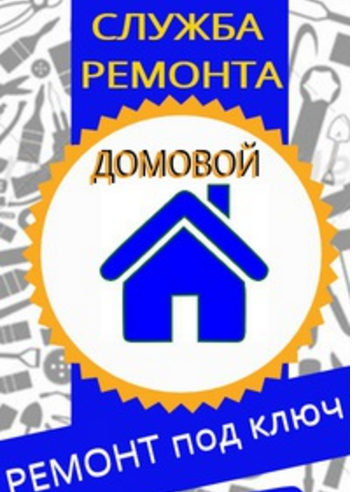 "Служба ремонта ""Домовой"", ИП Сайфутдинов М. - Город Мелеуз Screenshot (22).png"